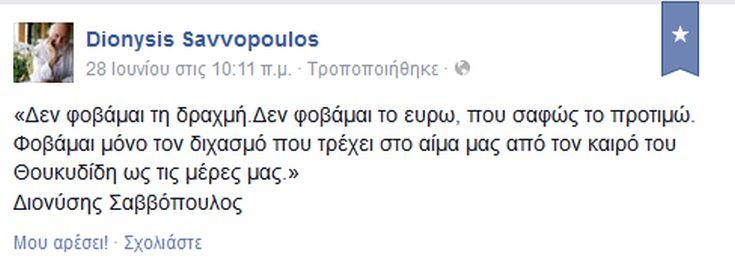 ΣΑΒΒΟΠΟΥΛΟΣ FACEBOOK