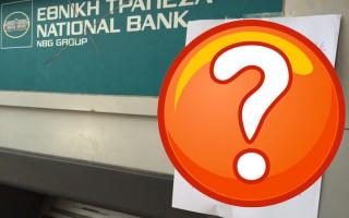 Το μήνυμα - troll πάνω σε ATM της Εθνικής