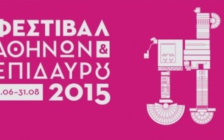 Μικρές οι αλλαγές στο πρόγραμμα του Φεστιβάλ Αθηνών