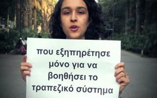 «Δεν είστε μόνοι! Είμαστε όλοι Ελλάδα»