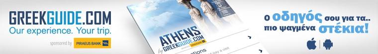 katoFasa_Article_Athens