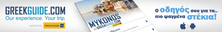 katoFasa_Article_Mykonos