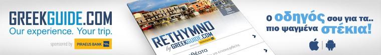 katoFasa_Article_Rethymno