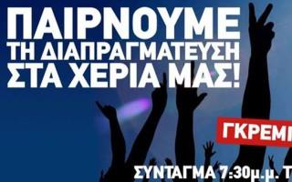 Συγκεντρώσεις εναντίον της λιτότητας οργανώνονται μέσω Facebook