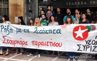 Πορεία διαμαρτυρίας νεολαίων του ΣΥΡΙΖΑ στην ΤτΕ