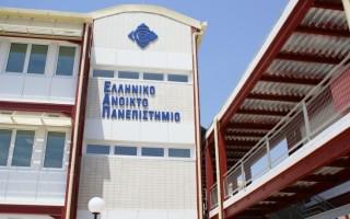 Καταργείται η κλήρωση για την εισαγωγή στο Ελληνικό Ανοιχτό Πανεπιστήμιο