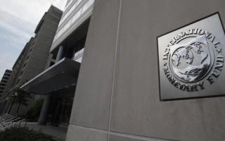 IMF Διεθνές Νομισματικό Ταμείο