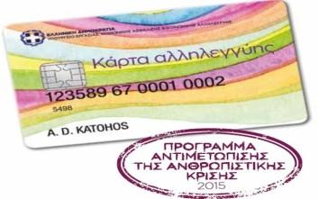 Ξεκίνησε σήμερα η διανομή καρτών Κοινωνικής Αλληλεγγύης