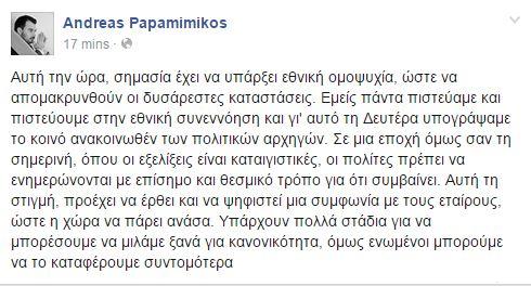 ΠΑΠΑΜΙΜΙΚΟΣ