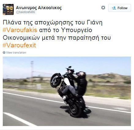 VAROUFAKIS13
