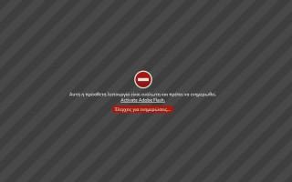 Μπλόκο του Firefox σε όλες τις εκδόσεις Abode Flash player