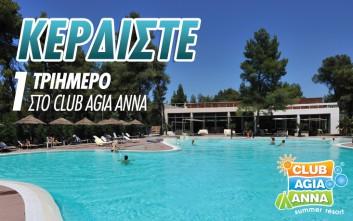 Κερδίστε ένα δωρεάν τριήμερο στο Club Agia Anna Summer Resort