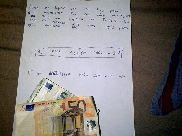 Spiegel: Η μικρή κοπέλα που έσπασε τον κουμπαρά για να βοηθήσει τους γονείς της