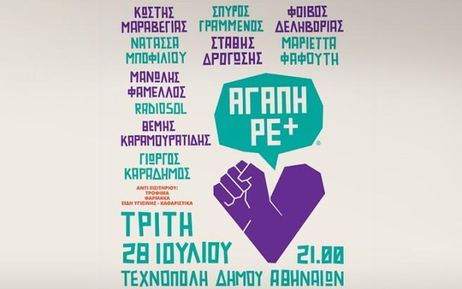 Συναυλία για την ενίσχυση του Κέντρου Υποδοχής του δήμου Αθηναίων