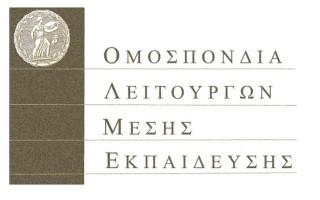 Συγκροτήθηκε το νέο διοικητικό συμβούλιο της ΟΛΜΕ