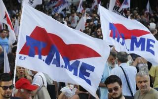 Συλλαλητήριο του ΠΑΜΕ το απόγευμα στην Ομόνοια