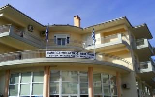 Κατάληψη του κτιρίου της πρυτανείας του Πανεπιστημίου Δυτικής Μακεδονίας
