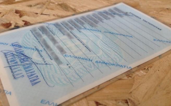 Νέες αστυνομικές ταυτότητες για όλους φέρνει η Κομισιόν