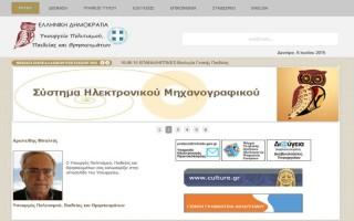 Επίσημη πρώτη για τη νέα ιστοσελίδα του υπουργείου Παιδείας