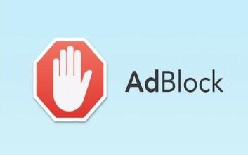 Εκατομμύρια χρήστες μπλοκάρουν τις διαδικτυακές διαφημίσεις