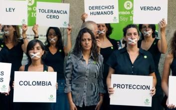 Η σεξουαλική βία «όπλο» στις συγκρούσεις στην Κολομβία