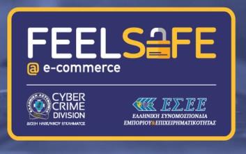 «FeelSafe» για ασφαλέστερο ηλεκτρονικό εμπόριο