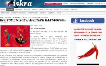 Νέα σφοδρή επίθεση της Αριστερής Πλατφόρμας στον Τσίπρα