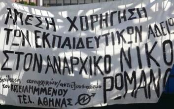 Ανοίγει μετά από 14 μέρες κατάληψης το ΤΕΙ Αθηνών