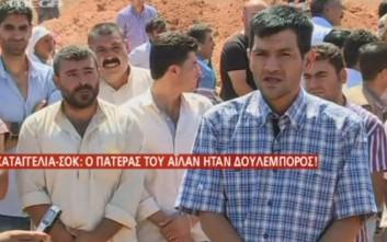 Καταγγελία – σοκ: Ο πατέρας του μικρού Αϊλάν ήταν δουλέμπορος