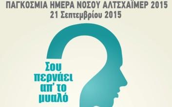 Ενημέρωση και δωρεάν τεστ μνήμης για την Παγκόσμια Ημέρα Αλτσχάιμερ