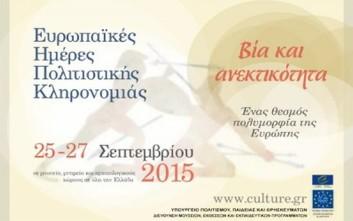 Η «Βία και ανεκτικότητα» πρωταγωνιστεί στις Ευρωπαϊκές Ημέρες Πολιτιστικής Κληρονομιάς