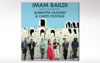 Οι Imam Baildi τραγουδούν για την Ένωση «Μαζί για το Παιδί»