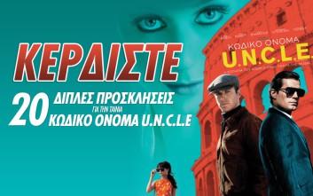 Κερδίστε 20 διπλές προσκλήσεις για την πρεμιέρα της ταινίας «Κωδικό όνομα U.N.C.L.E»
