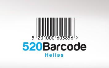 Εκπαιδευτικό σεμινάριο για το Σύστημα Κωδικοποίησης-Barcode