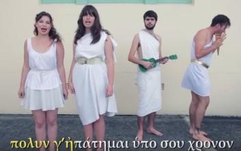 Το «Mamma Mia» των ABBA τώρα και στα… αρχαία ελληνικά