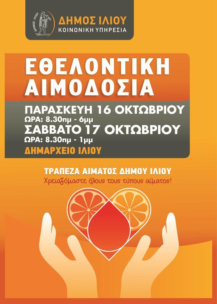 AF+aimodosia+Dimos+Iliou+Okt+2015