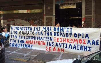 Διαμαρτυρία ατόμων με αναπηρία στο υπουργείο Εργασίας