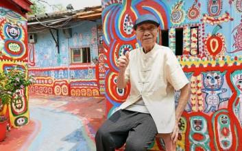 Το «ζωγραφισμένο χωριό» στην Ταϊβάν