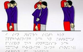Το πρώτο βιβλίο με ερωτικές σκηνές για τυφλούς