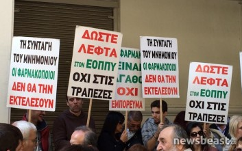 Συγκέντρωση διαμαρτυρίας των φαρμακοποιών στο υπουργείο Υγείας