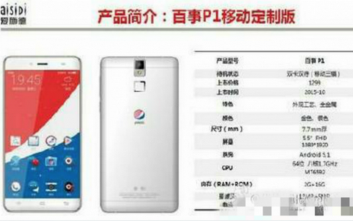 Η Pepsi βγάζει στην αγορά smartphone!