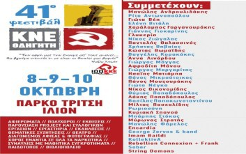 Ξεκινούν αύριο οι εκδηλώσεις του 41ου Φεστιβάλ ΚΝΕ-«Οδηγητή»