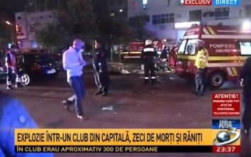 Πανικός από πυρκαγιά σε νυχτερινό κέντρο στο Βουκουρέστι