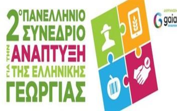 Επιχείρηση «επανεκκίνηση της αγροτικής οικονομίας»