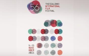Αυλαία για το Φεστιβάλ Κινηματογράφου Θεσσαλονίκης στις 6 Νοεμβρίου