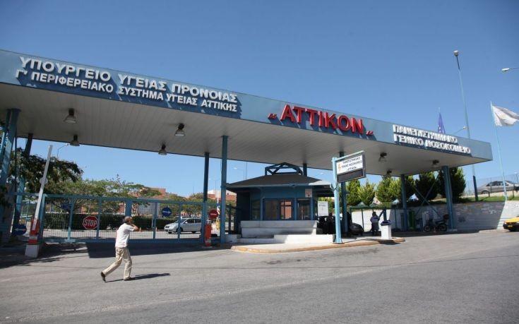 Ακυρώνονται χημειοθεραπείες στο «Αττικόν» λόγω έλλειψης φαρμάκων
