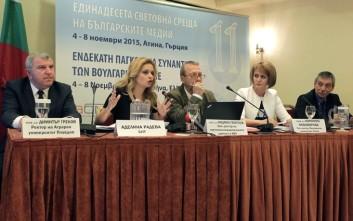 Στην Αθήνα Βούλγαροι δημοσιογράφοι από όλο τον κόσμο