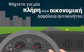 Ακόμα χαμηλότερες τιμές στα ασφάλιστρα αυτοκινήτου στην Anytime
