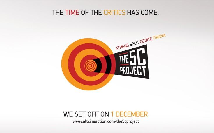 AltcineAction! για σκηνοθέτες από τα Βαλκάνια