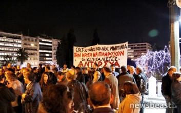 Συγκέντρωση διαμαρτυρίας στο Σύνταγμα για τους πλειστηριασμούς